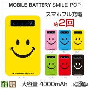 おしゃれ モバイル バッテリー スマイル コンパクト アンドロイドモバイルバッテリー スマート