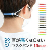 マスクバンドイヤーバンド耳在庫あり即納補助日本製洗えるメール便送料無料マスク補助