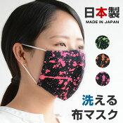マスク布日本製洗えるおしゃれ在庫あり立体男女兼用国内発送ガーゼ花粉対策風邪対策ますく男性用女性用柄大人用国産デニムスプラスプラトゥーン