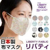 マスク布日本製洗えるおしゃれ在庫あり立体男女兼用国内発送ガーゼ花粉対策風邪対策ますく男性用女性用柄大人用国産花柄リバティ花