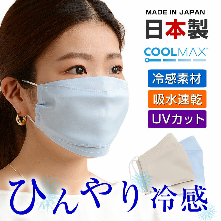 夏 製 マスク 用 日本 【楽天市場】マスク 夏用