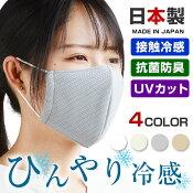 マスク布日本製洗えるおしゃれ在庫あり立体男女兼用国内発送ガーゼ花粉対策風邪対策ますく男性用女性用柄大人用涼しいひんやり