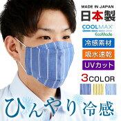 マスク布日本製洗えるおしゃれ在庫あり立体男女兼用国内発送ガーゼ花粉対策風邪対策ますく男性用女性用柄大人用涼しいひんやり吸水速乾