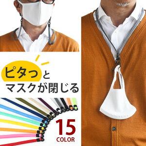 マスクが閉じる♪ マスクストラップ メンズ おしゃれ 全15色 子供 キッズ 洗える マスク 首かけ ストラップ マスクバンド マスクチェーン ネックストラップ 紐 長さ調節 調節可 補助 日本製 ハイキャンプ 繰り返し 国産 ますく 簡単 無くさない