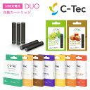 【C-Tec DUO 公式】交換カートリッジ×5本入り(シーテック デュオ ミストサプリ・電子タバコ...
