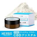 herbs crys01 - 【CBD】お好みのリキッドがCBDに大変身!?HERBS CBD クリスタル1g【レビュー】