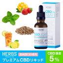 HERBS 日本製 CBD リキッド 15ml 5% 高純度...