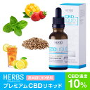 HERBS 日本製 CBD リキッド 15ml 10% 高純...