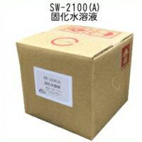 スーパーソイルSW-2100(A)固化水溶液18リットル入り