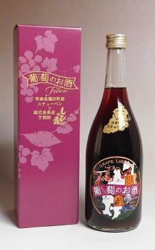 葡萄のお酒フィレール14度720ml【軸屋酒造】【芋焼酎とブドウのお酒】