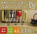 【送料無料】芋焼酎 呑みくらべ4本セット -その1 [麹] ...