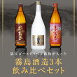 【送料無料】霧島酒造 飲み比べ3本セット