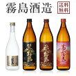 【送料無料】霧島酒造 飲み比べ4本セット