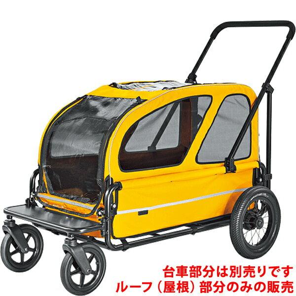 【正規品】エアバギー ~ドッグカート キャリッジ ルーフのみ スマイルイエロー[Air Buggy for Dog~CARRIAGE ROOF]