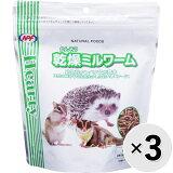 【セット販売】ハーティー 乾燥ミルワーム 70g×3コ