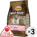 【セット販売】ニュートロ ワイルドレシピ キャットドライ キトン チキン 子猫用 2kg×3コ
