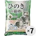 【ケース販売】ひのきの猫砂 7L×7袋