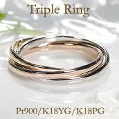 Pt900/K18YG/K18PG三連リング