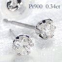 【送料無料】Pt900【0.34ct】ダイヤモンド ピアス