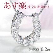 pt900【0.2ct】馬蹄モチーフダイヤモンドネックレス