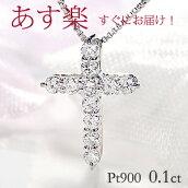 pt900【0.1ct】ダイヤモンドクロスネックレス