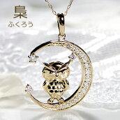 K18YG【0.2ct】ダイヤモンドふくろうネックレス