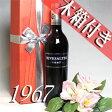 【送料無料 】[1967](昭和42年)リヴザルト[1967] 500ミリ オリジナル木箱入り・ラッピング付き Rivesaltes [1967年] フランスワイン/ラングドック/赤ワイン/甘口/500mlお誕生日・結婚式・結婚記念日のプレゼントに誕生年・生まれ年のワイン!