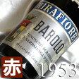 [1953](昭和28年)バローロ [1953] Barolo [1953年]イタリアワイン/ピエモンテ/赤ワイン/ミディアムボディ/750ml/ミラフィオーレ4 お誕生日・結婚式・結婚記念日のプレゼントに誕生年・生まれ年のワイン!