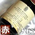 [1965](昭和40年)バローロ リゼルヴァ・スペシアレ [1965] Barolo Riserva Speciale [1965年] イタリアワイン/ピエモンテ/赤ワイン/ミディアムボディ/750ml/ベルサーノ4お誕生日・結婚式・結婚記念日のプレゼントに誕生年・生まれ年のワイン!