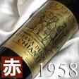 [1958](昭和33年)キャンティ リゼルヴァ ドゥカーレ [1958] Chianti Riserva Ducale [1958年] イタリアワイン/トスカーナ/赤ワイン/ミディアムボディ/750ml/ルフィーノ4 お誕生日・結婚式・結婚記念日のプレゼントに誕生年・生まれ年のワイン!