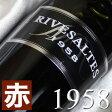 [1958](昭和33年)リヴザルト [1958] 500ミリ  Rivesaltes [1958年] フランスワイン/ラングドック/赤ワイン/甘口/500mlお誕生日・結婚式・結婚記念日のプレゼントに誕生年・生まれ年のワイン!