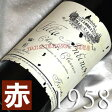 [1958](昭和33年)キャンティ クラシコ・リゼルヴァ ヴィラ・アンティノリ [1958] Chianti Classico Riserva [1958年] イタリア/トスカーナ/赤ワイン/ミディアム750ml/アンティノリ4お誕生日・結婚式・結婚記念日のプレゼントに生まれ年のワイン!