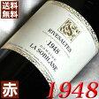 【送料無料】今年が古稀(満69歳)の方へお祝いに[1948](昭和23年)リヴザルト [1948]  Rivesaltes [1948年] フランスワイン/赤ワイン/甘口/750ml お誕生日・結婚式・結婚記念日のプレゼントに誕生年・生まれ年のワイン!