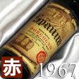 [1967](昭和42年)スパンナ リゼルヴァ [1967] Spanna Riserva [1967年]イタリアワイン/ピエモンテ/赤ワイン/ミディアムボディ/750ml/ボルゴーニョ5 お誕生日・結婚式・結婚記念日のプレゼントに誕生年・生まれ年のワイン!