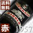 【送料無料】[1957] (昭和32年)バローロ リゼルヴァ [1957] Barolo Riserva [1957年] イタリアワイン/ピエモンテ/赤ワイン/ミディアムボディ/750ml/ジオルダノ4 還暦祝い・お誕生日・結婚式・結婚記念日のプレゼントに誕生年・生まれ年のワイン!
