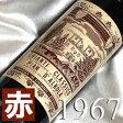 [1967](昭和42年)キャンティ クラシコ [1967]Chianti Classico [1967年]イタリアワイン/トスカーナ/赤ワイン/ミディアムボディ/750ml/ピアン・ダルボラ5 お誕生日・結婚式・結婚記念日のプレゼントに誕生年・生まれ年のワイン!