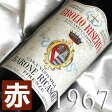 [1967](昭和42年)ブローリオ キャンティ・クラシコ リゼルヴァ [1967]Chianti Classico [1967年]イタリア/トスカーナ/赤ワイン/ミディアムボディ/750ml/バローネ・リカーゾリ2 お誕生日・結婚式・結婚記念日のプレゼントに誕生年・生まれ年のワイン!