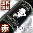 【送料無料】[1967](昭和42年)キャンティ クラシコ ヴィーニャ・ヴェッキア [1967]Chianti Classico [1967年]イタリア/トスカーナ/赤ワイン/ミディアムボディ/750ml ベッカリ2 お誕生日・結婚式・結婚記念日のプレゼントに生まれ年のワイン!