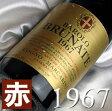 [1967](昭和42年)バローロ ブルナーテ [1967] Barolo Brunate [1967年]イタリアワイン/ピエモンテ/赤ワイン/ミディアムボディ/750ml/エルヴィオ・コーニョ3 お誕生日・結婚式・結婚記念日のプレゼントに誕生年・生まれ年のワイン!