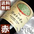 【送料無料】[1967](昭和42年)バローロ リゼルヴァ [1967] Barolo Riserva [1967年]イタリアワイン/ピエモンテ/赤ワイン/ミディアムボディ/750ml/ヴァッキーナ・ギュリオ2 お誕生日・結婚式・結婚記念日のプレゼントに誕生年・生まれ年のワイン!