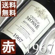 シャトー・モセ リヴザルト Rivesaltes フランス ラングドック 赤ワイン プレゼント
