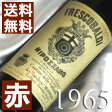 【送料無料】[1965](昭和40年)キャンティ ニポッツァーノ [1965]Chianti Nipozzano [1965年]イタリアワイン/トスカーナ/赤ワイン/ミディアムボディ/750ml/フレスコバルディ お誕生日・結婚式・結婚記念日のプレゼントに誕生年・生まれ年のワイン!