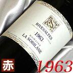 [1963](昭和38年) リヴザルト [1963]Rivesaltes [1963年]フランス/ラングドック/赤ワイン/甘口/750ml/ドメーヌ・ラ・ソビラーヌ お誕生日・結婚式・結婚記念日のプレゼントに誕生年・生まれ年のワイン!
