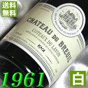 【送料無料】 1961年 白ワイン コトー・デュ・レイヨン [1961] 750ml フランス ワイン ロワール 甘口 シ...