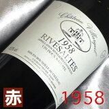 [1958](昭和33年)リヴザルト [1958] Rivesaltes [1958年] フランスワイン/ラングドック/赤ワイン/甘口/750ml/ヴィラールジェイユ3 お誕生日・結婚式・結婚記念日のプレゼントに生まれ年のワイン!