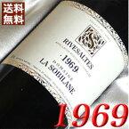 【送料無料】[1969](昭和44年)リヴザルト [1969]Rivesaltes [1969年] フランスワイン/ラングドック/甘口/750ml/ソビラーヌ 金婚式・お誕生日・結婚式・結婚記念日のプレゼントに誕生年・生まれ年のワイン!