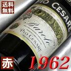 【送料無料】[1962](昭和37年)バローロ [1962] Barolo [1962年] イタリアワイン/ピエモンテ/赤ワイン/ミディアムボディ/750ml/ピオ・チェザーレ お誕生日・結婚式・結婚記念日のプレゼントに誕生年・生まれ年のワイン!