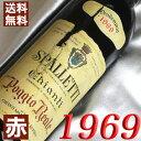 【送料無料】[1969](昭和44年)キャンティ ポッジョ・レアル [1969] Chianti Poggio Real [1969年] イタリア/トスカーナ/赤ワイン/ミディアムボディ/750ml/スパレッティ7 お誕生日・結婚式・結婚記念日のプレゼントに誕生年・生まれ年のワイン!