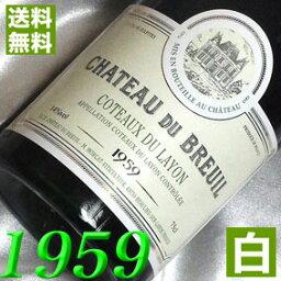 【送料無料】 1959年 白ワイン コトー・デュ・レイヨン [1959] 750ml フランス ワイン ロワール 甘口 シャトー・デュ・ブルイユ [1959] 昭和34年 お誕生日 結婚式 結婚記念日 の プレゼント に 誕生年 生まれ年のワイン! ワイン wine