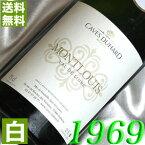 【送料無料】 白ワイン 1969年 モンルイ [1969] 750ml フランス ワイン ロワール やや辛口 カーヴ・デュアール [1969] 昭和44年 お誕生日 結婚式 金婚式 結婚記念日の プレゼント に誕生年 生まれ年のワイン!